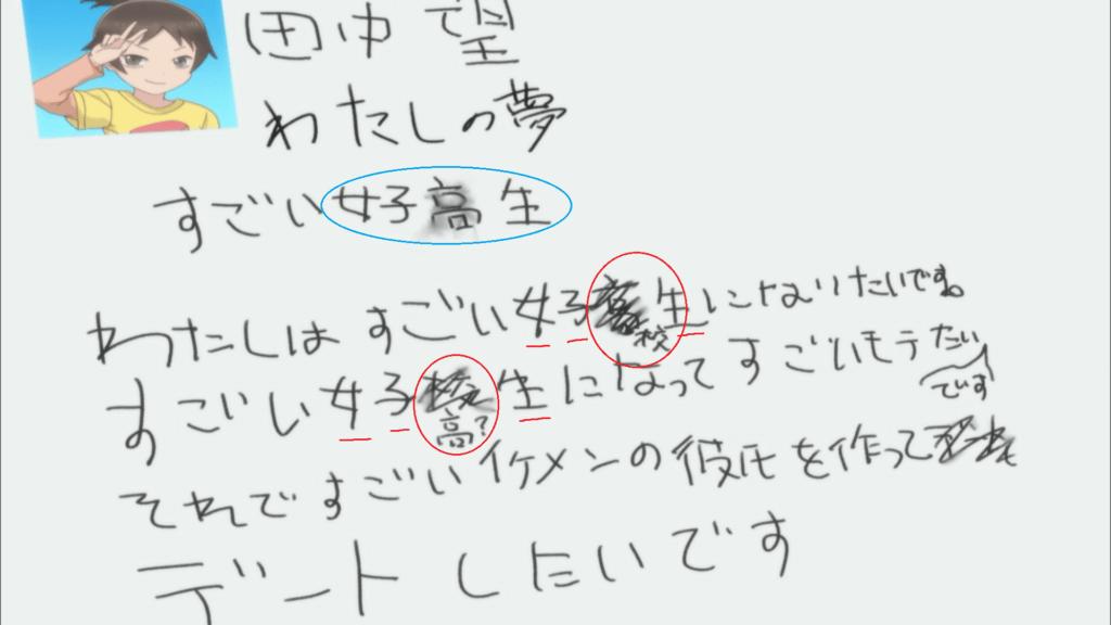 Joshikousei no Mudazukai 01 writing on note 2