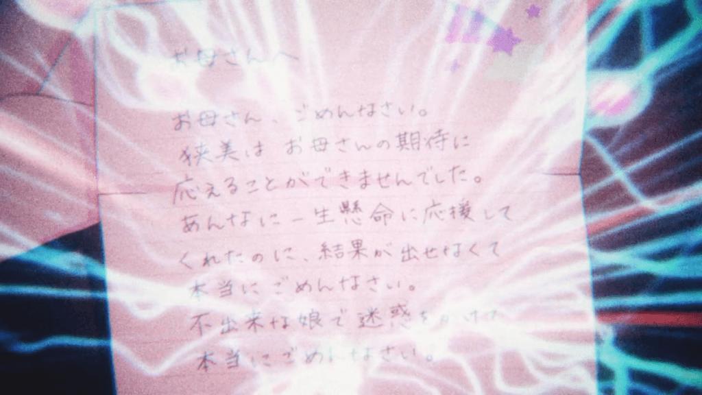Toaru Kagaku no Accelerator 03 untranslated letter 1