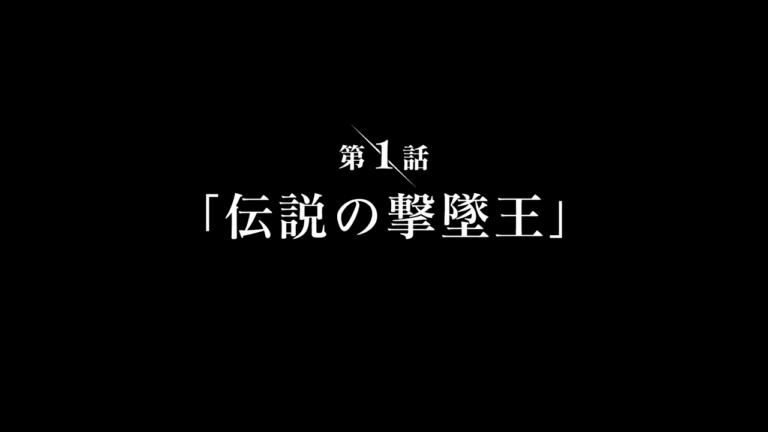 Plunderer Densetsu no Gekitsui Ou translation (Legendary Ace)