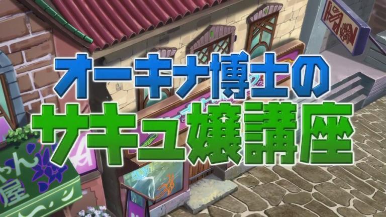 Ishuzoku-Reviewers-02-002310-ookido-hakase-no-pokemon-kouza0