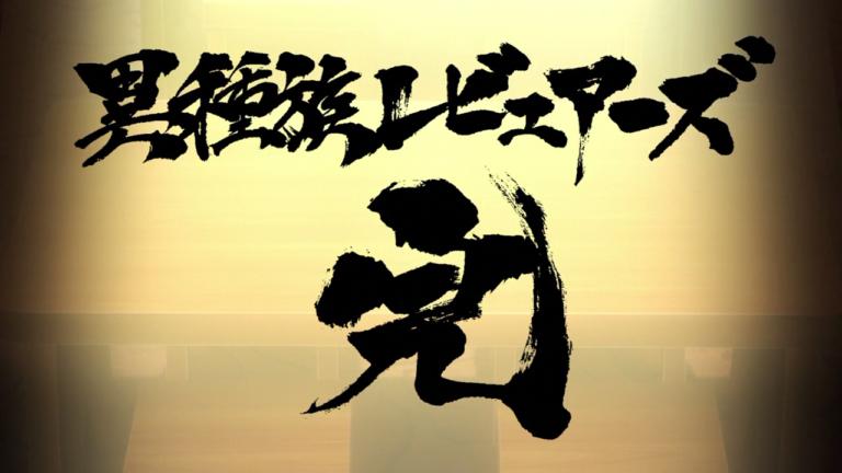 Ishuzoku-Reviewers-04-000131-doggi-sutairu-mitai-na0