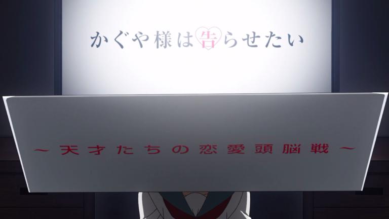 Kaguya-sama-wa-Kokurasetai-S2-01-000027-the-geniues-war-of-hearts-and-minds