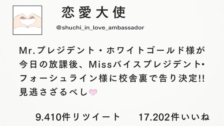 Kaguya-sama-wa-Kokurasetai-S2-04-001219-twitter-untranslated-text