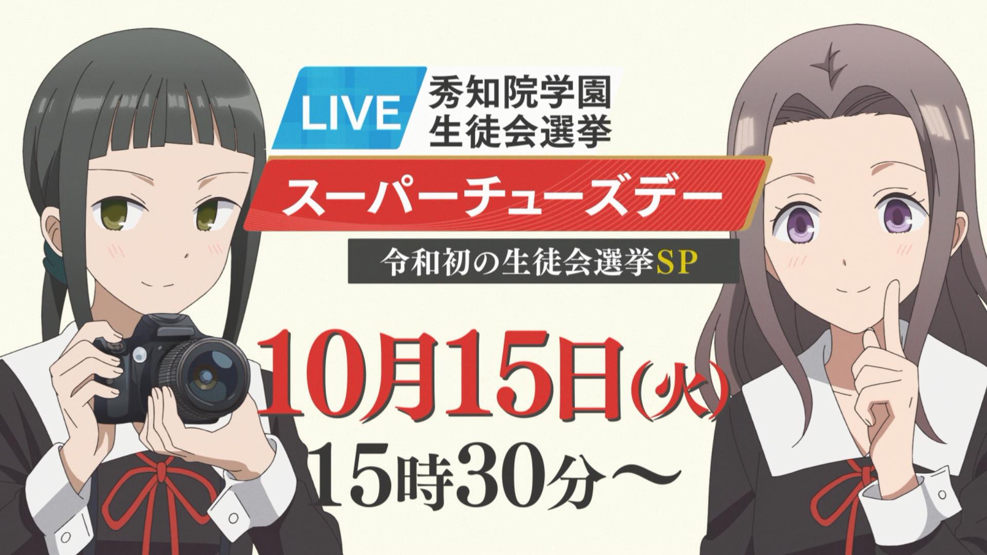 Kaguya-sama-wa-Kokurasetai-S2-05-002410-ELECTION-SUPER-TUESDAY