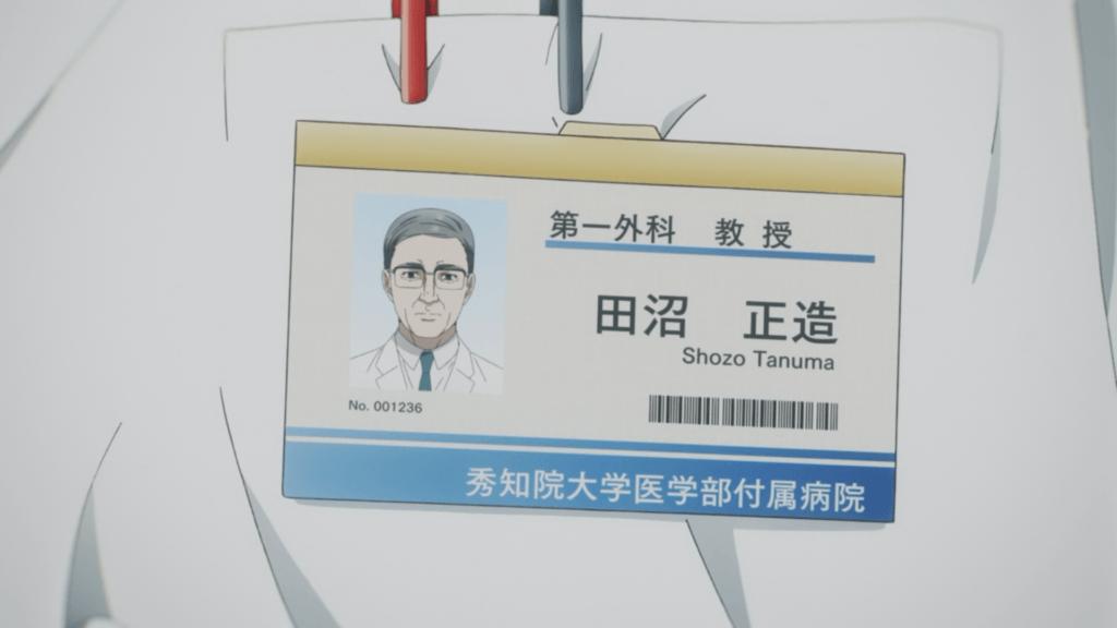 Kaguya-sama-wa-Kokurasetai-S2-08-001634-Dr.-Shozo-Tanuma