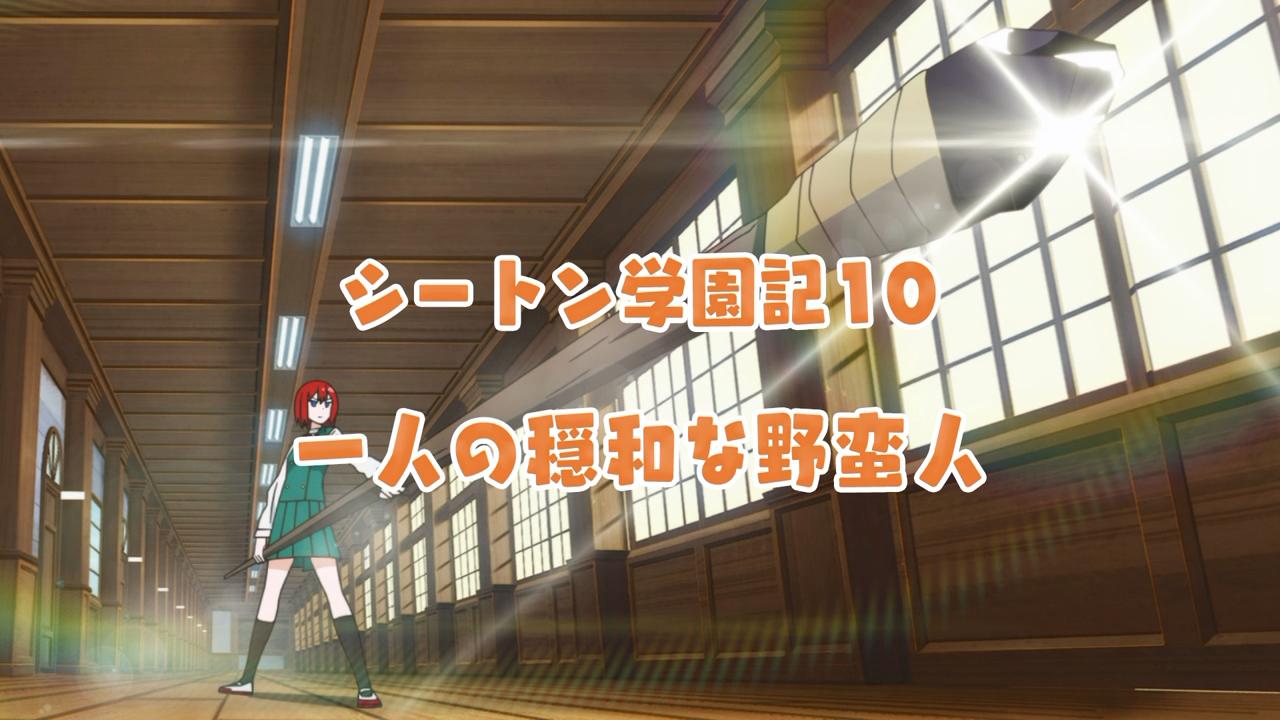 Murenase-Seton-Gakuen-09-002340-sunrise-stand-mirrorred0