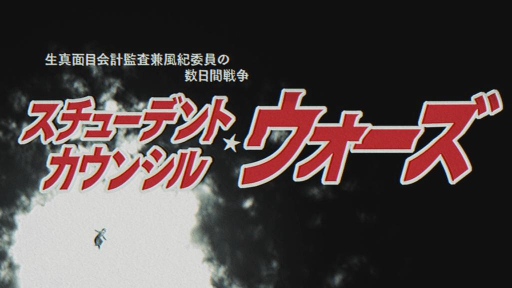 Kaguya-sama-wa-Kokurasetai-S2-09-000230-parody-of-school-wars-narr-music-and-title-for-opening-スクール☆ウォーズ-〜泣き虫先生の7年戦争〜