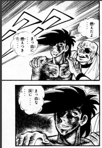 ashita-no-joe-manga-moeta-yo