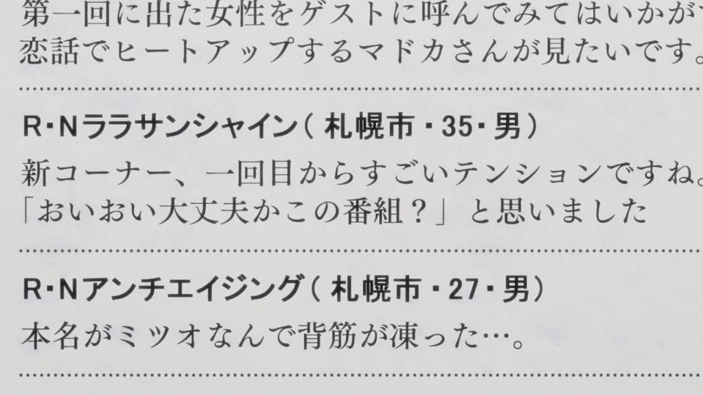 Nami-yo-Kiitekure-02-001637-森高千里-『ララ-サンシャイン』