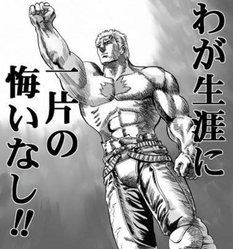hokuto-no-ken-waga-shougai-ni-ippen-no-kui-nashi-pose-and-text