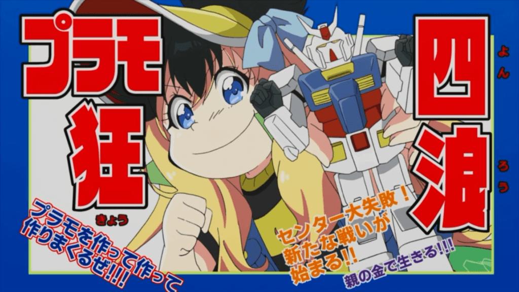 Jashin-chan-Dropkick-S2-07-001247-pla-mo-Kyoushirou
