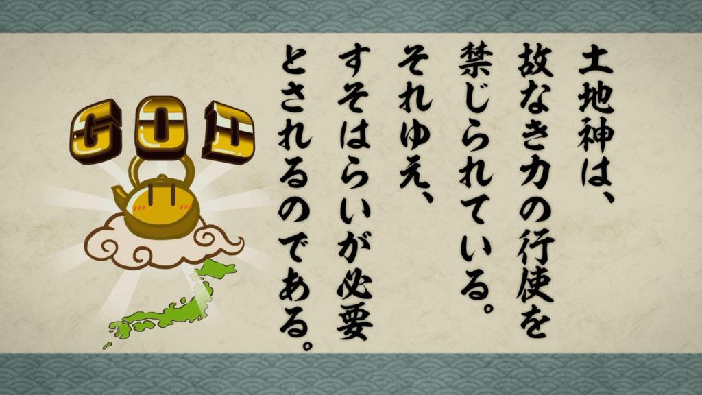 Tsugu-Tsugumomo-10-000156-million-god-ka